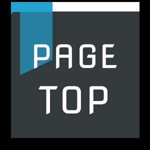 ページの先頭へ