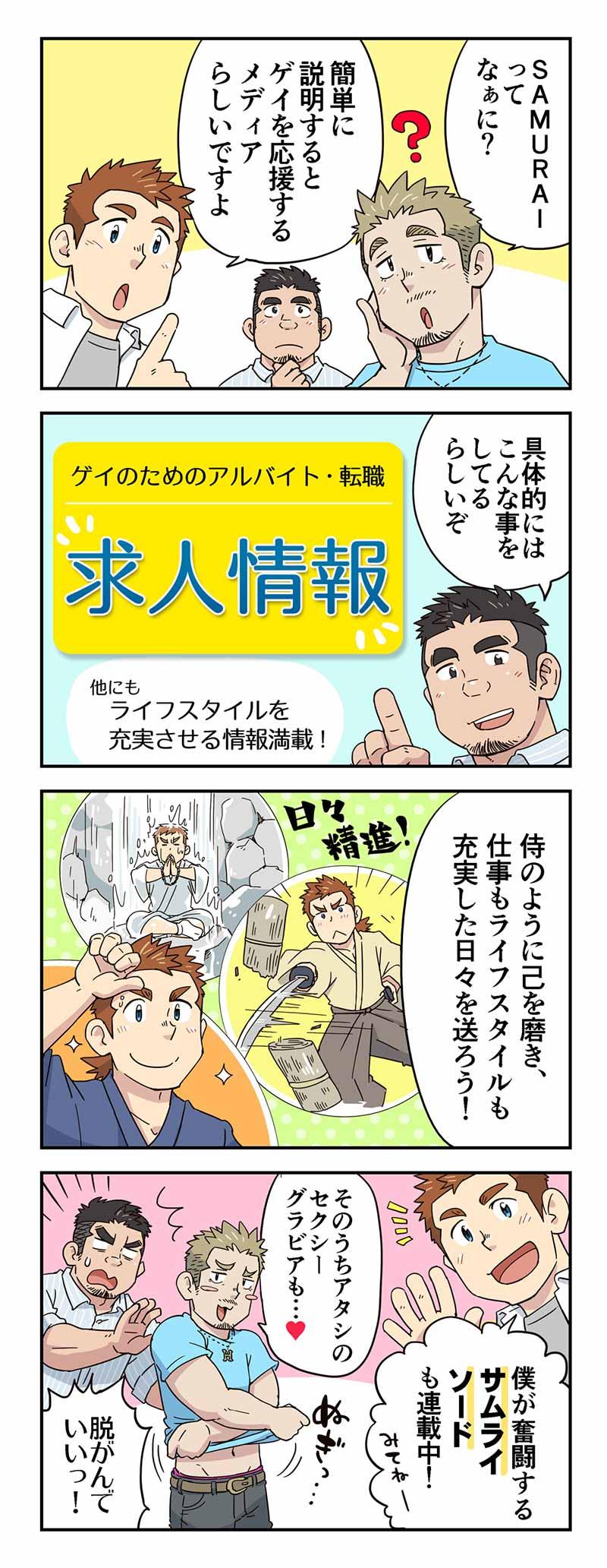 SAMURAI四コマ