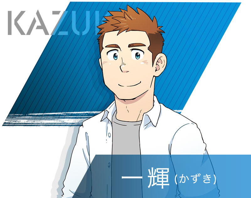 一輝人物紹介アイコン
