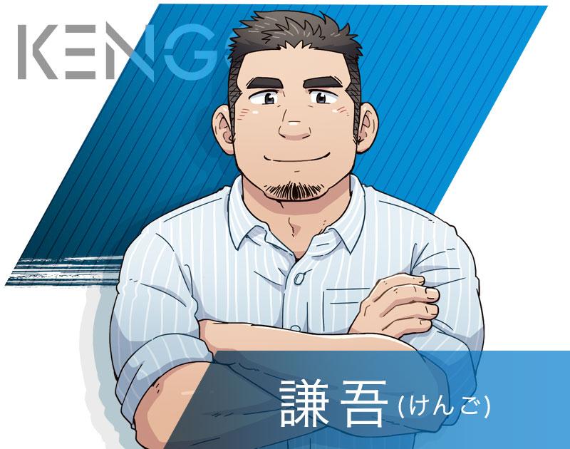 謙吾人物紹介アイコン